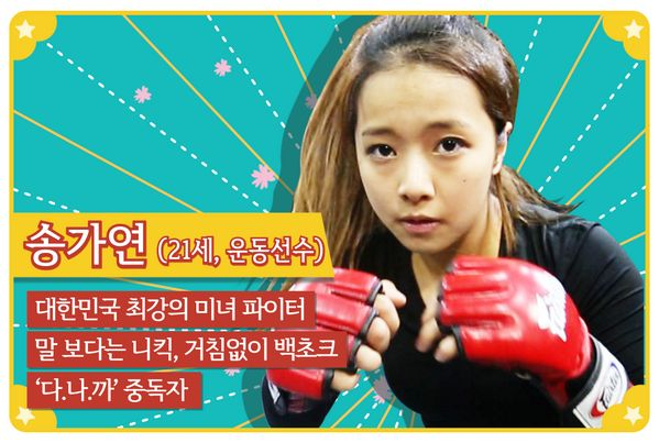 Entertainment Korea: MMA Fighter #SongGayeon to Leave #SBSRoommate