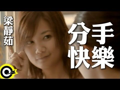 梁靜茹-分手快樂 (官方完整版MV) (+playlist)