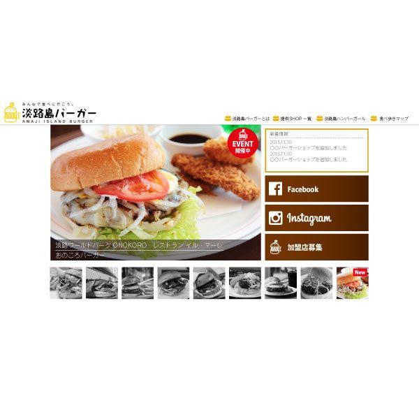 淡路島バーガー食べ隊(正式名称:淡路島バーガー協議会)は食の淡路島のPRを「ご当地バーガー」を通じて情報発信し、まずは淡路島へお越しいただき、現地の美味しいものを食べていただくことで、淡路島の豊かな食の良さを全国に伝えていくことを目的としています。