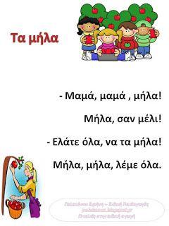 Παιδαγωγικό Υλικό Παρέμβασης με Πινελιές Ειδικής Αγωγής: Κείμενα με τα γραμματάκια μας_ Μμ, Λλ, Ττ, Pp, Κκ,...