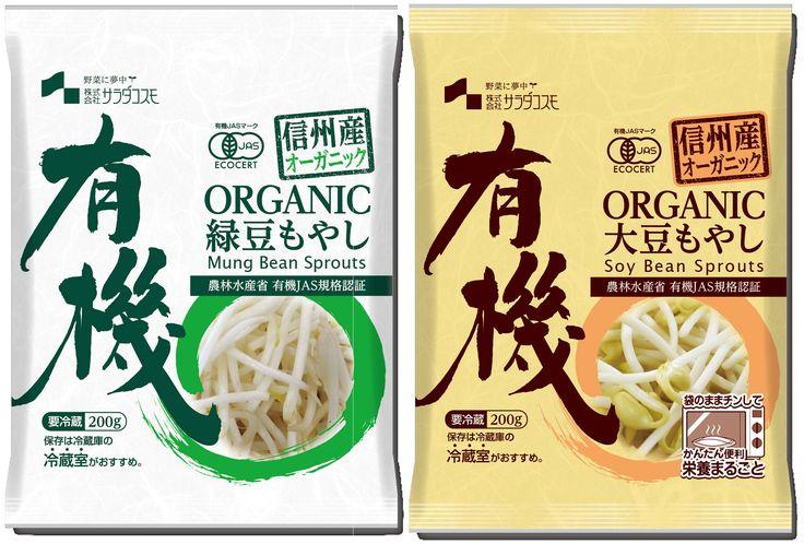 日本初!サラダコスモ オーガニックもやしの誕生 #オーガニック #Organic