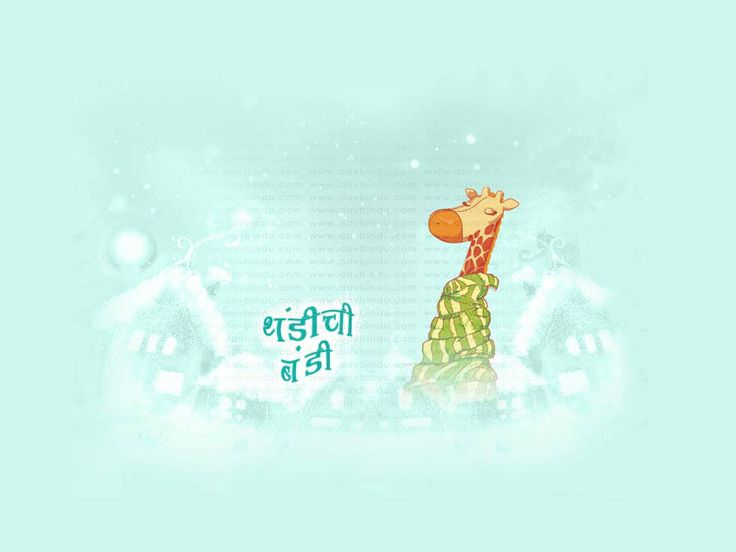 Winter Special Marathi Android