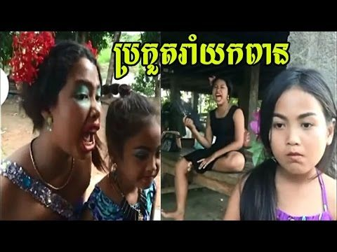 Khmer Children Comedy, Rathanak Vibol Team, Khmer Fun, Khmer Comedy, Cam...