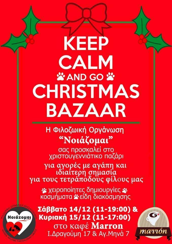 Σάββατο 14 και Κυριακή 15 Δεκεμβρίου, ώρα 11:00 με 19:00 και 11:00 με 17:00   Καφέ Marron, Ι. Δραγούμη 17 και Αγ.Μηνά 7.  Ας είμαστε όλοι εκεί.