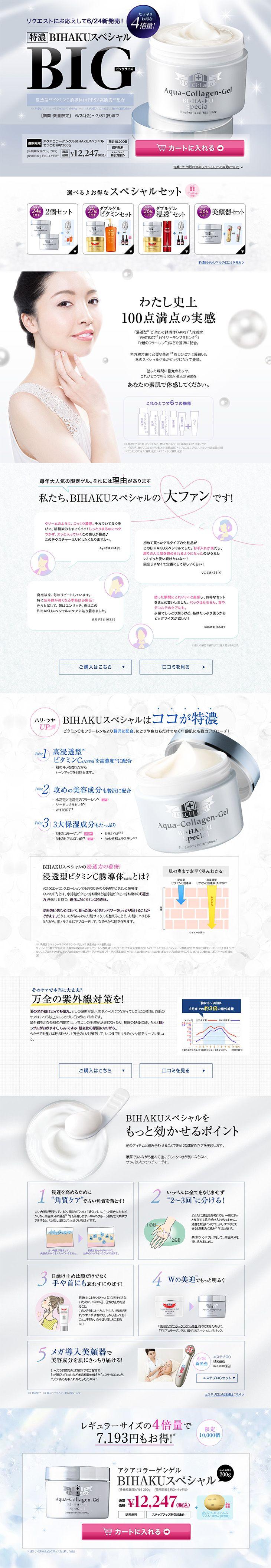 ランディングページ LP 特濃BIHAKUビッグサイズ|スキンケア・美容商品|自社サイト