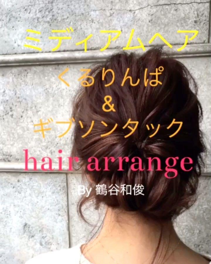 「編み込み×ポニー」以外にも♡不器用でもできる掛け算アレンジ - LOCARI(ロカリ)