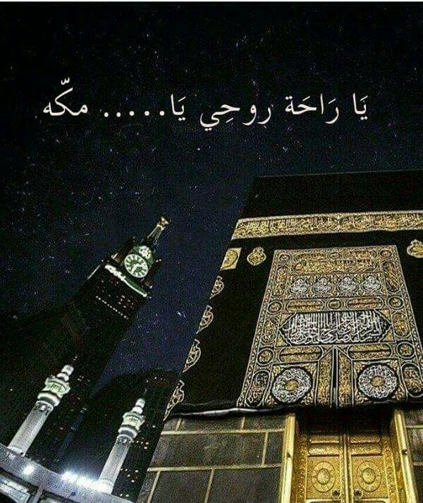 روحي متعبة وراحتها مكة