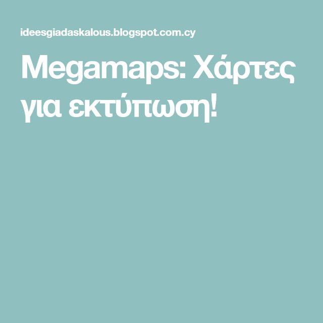 Megamaps: Χάρτες για εκτύπωση!