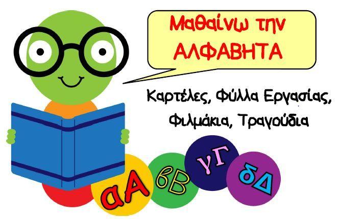 Μαθαίνω την αλφαβήτα! Υλικό για το αλφάβητο.