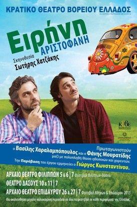 «Ειρήνη» του Αριστοφάνη - Tranzistoraki's Page!