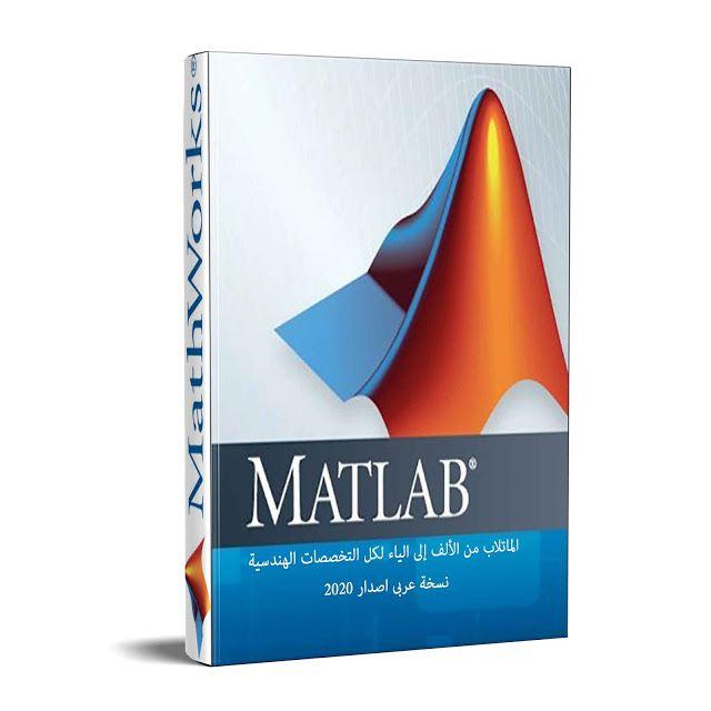 تحميل كتاب الماتلاب Matlab لكل التخصصات الهندسية نسخة بالعربى مجانية Encyclopedia