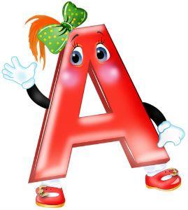 Азбука детям: буква А (Дошкольникам и первоклассникам короткие стихи про букву А)