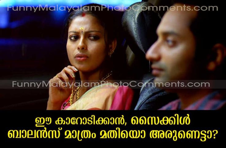 fahad anusree malayalam comedy photo comment