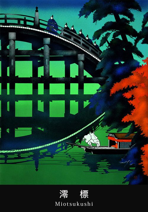 Paper cutting art by Masayuki Miyata