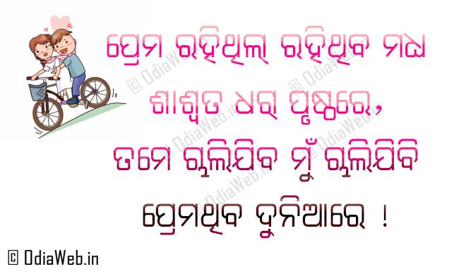 Oriya Shayari 2016 - Latest Valentine Day Shayari This is the latest Oriya shayari published on teddy day, 2016. Visit for oriya shayari in odia language