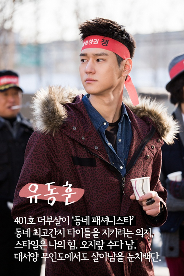 Flower Boys Next Door ♥ OH DONG HOON (Go Kyung Pyo)
