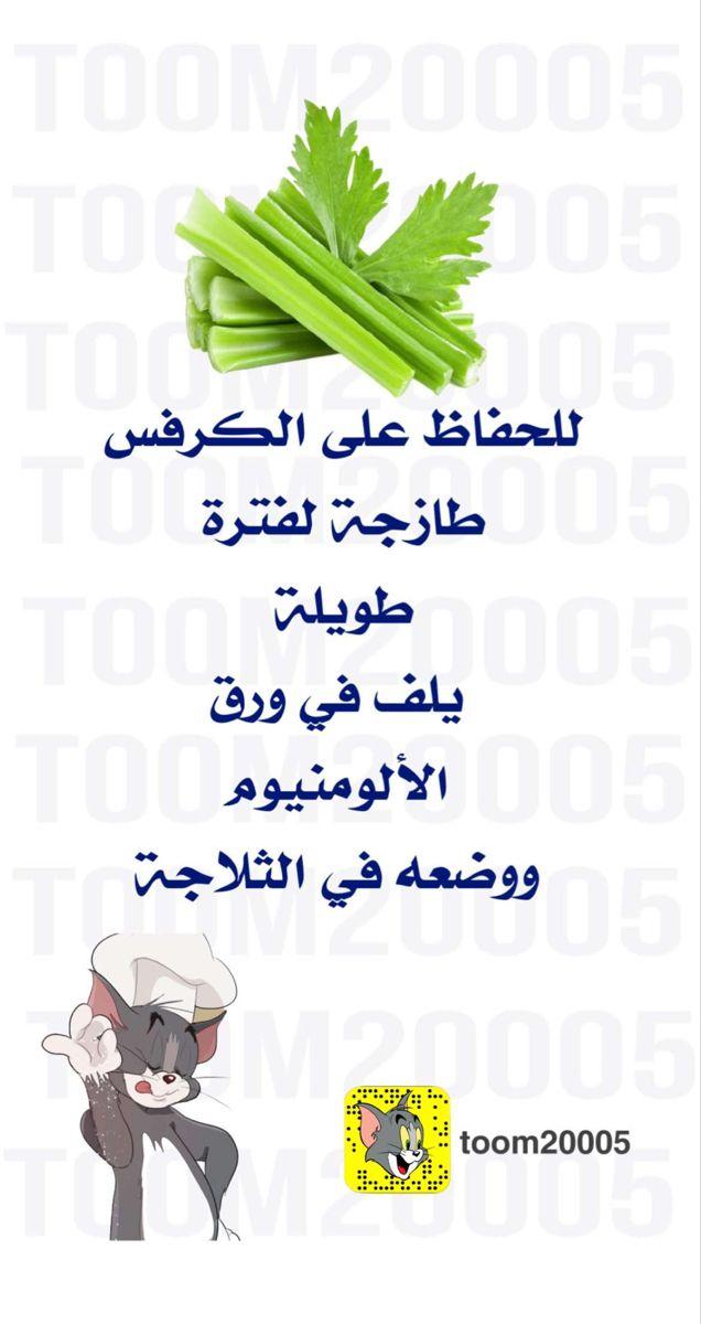 تصويري تصوير سنابات سناب شات اقتباسات رمزيات تصميم کود سنابيات صوره قهوة طبخ مطبخ شيف Green Beans Snapchat Health