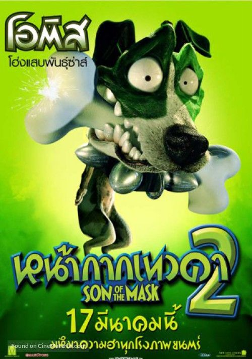 Son Of The Mask (2005) movie posters
