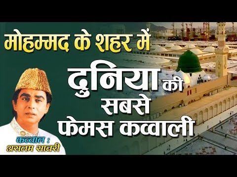 मोहम्मद के शहर में || Mohammad Ke Shaher Mein ...