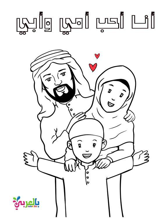 كلمة عن بر الوالدين للاطفال آداب التعامل مع الوالدين بالعربي نتعلم Sewing Book Islamic Kids Activities Fabric Gift Wrap