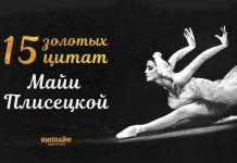 15 золотых цитат Майи Плисецкой