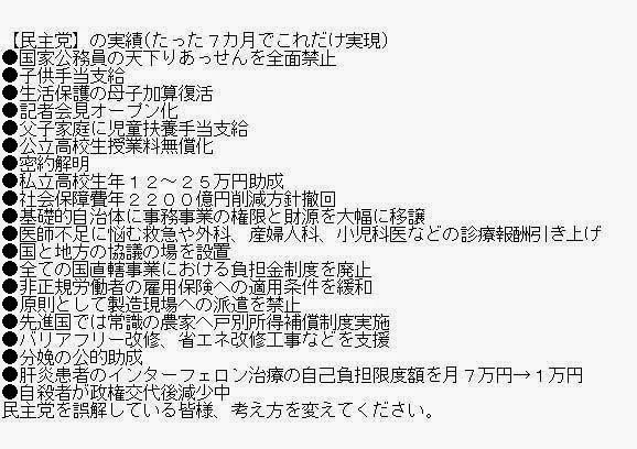鳩山政権が史上最低だって?これだけのことをやったのにか?どう考えても史上最低は今の総理だろw http://www.jiji.com/jc/zc?k=201503/2015031200963… 兄の鳩山元首相を酷評=「日本人でなく宇宙人」-自民・邦夫氏(時事通信)