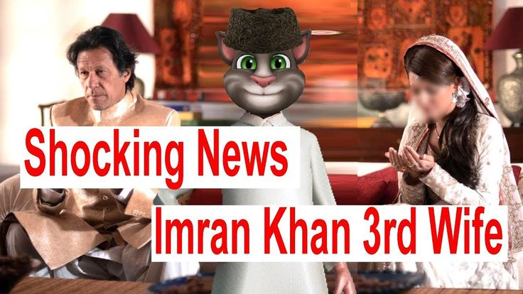Imran khan got married 3rd time - Pakistan News Live Today 2018nc - wase...