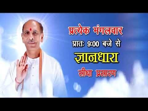 Gyandhara with Pujya Sudhanshu ji Maharaj | DishaTV | Live