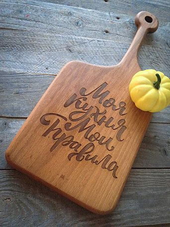 Разделочная доска из бука или дуба Моя кухня Мои правила от Massif Works