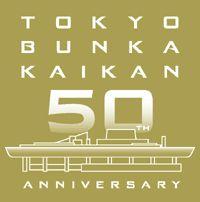 50周年記念関連事業 記念ロゴマーク