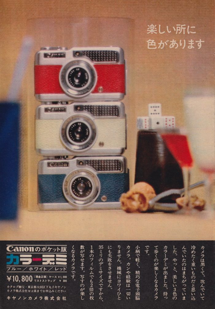 """""""Fun places have color"""" ad for Canon, 1963"""