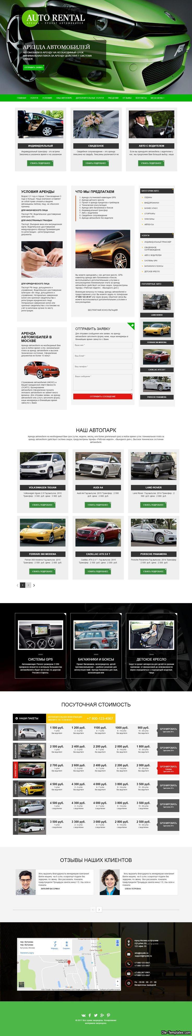 Auto Rental - шаблон аренды авто для DLE #templates #website #шаблон #сайт #web DataLife Engine (DLE)
