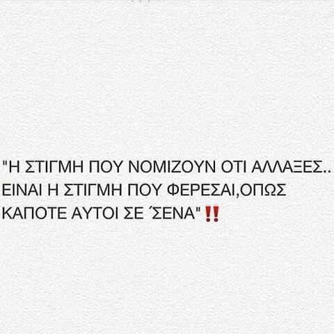 quotes, greek and ελλήνικα image on We Heart It