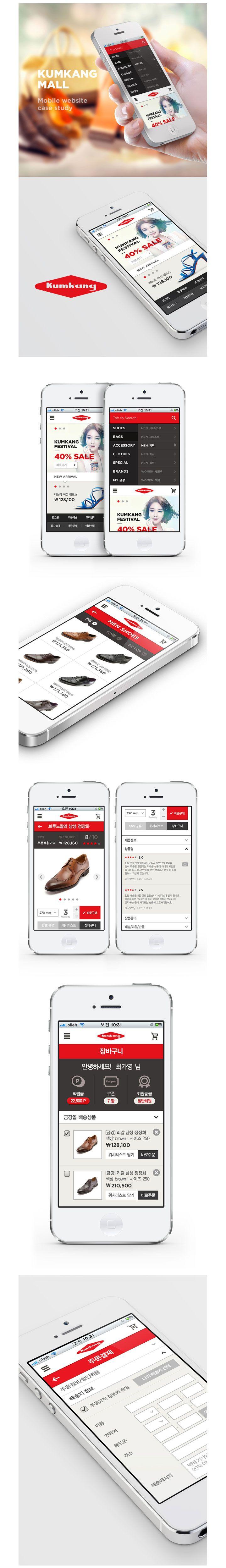 Kumkang mall mobile website