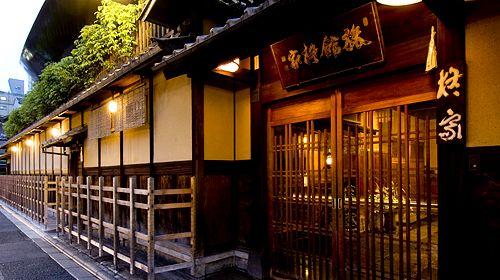 Hiiragiya / Kyoto