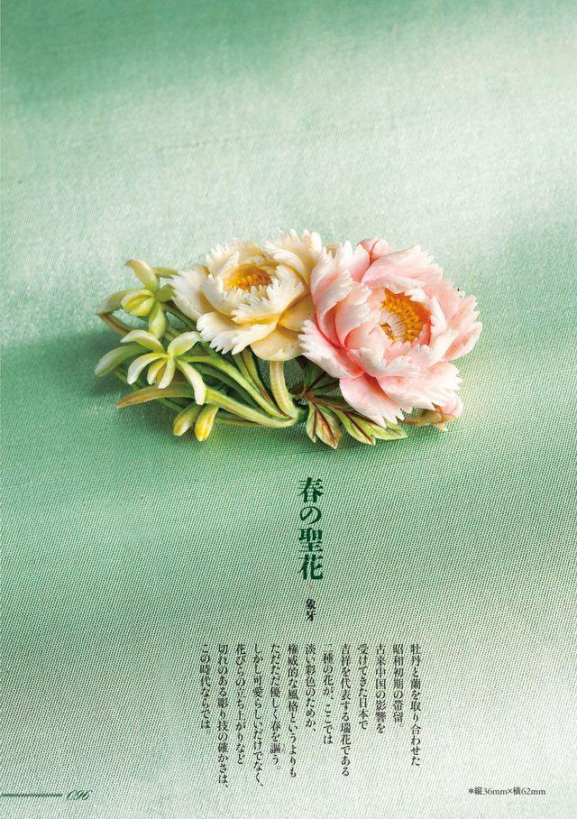 春の聖花 象牙 帯留め