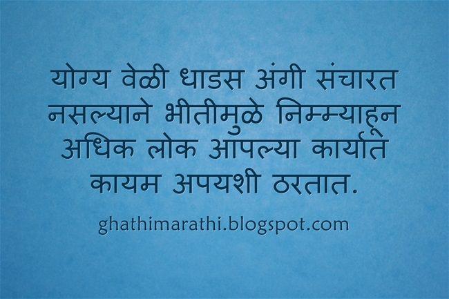 #Confidence #marathisuvichar #quotes | Life quotes