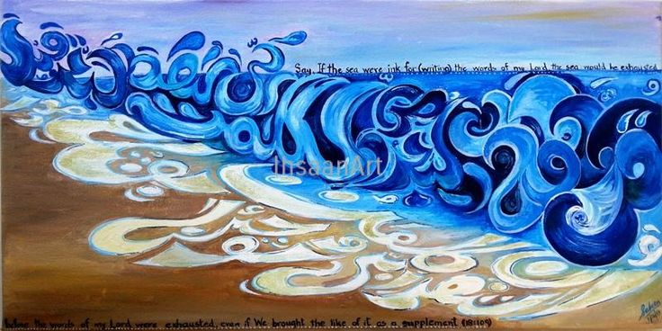 "If the Sea were Ink... calligraphy Say, ""If the sea were ink for [writing] the words of my Lord, the sea would be exhausted before the words of my Lord were exhausted, even if We brought the like of it as a supplement."" (Sura Kahf 18:109)"
