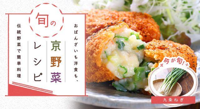 旬の京野菜レシピ 九条ねぎ