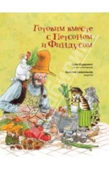 "Книга ""Готовим вместе с Петсоном и Финдусом"" - Нурдквист, Самуэльсон"