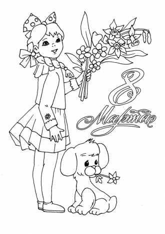 Раскраска для девочек Букет на 8 марта. (с изображениями ...