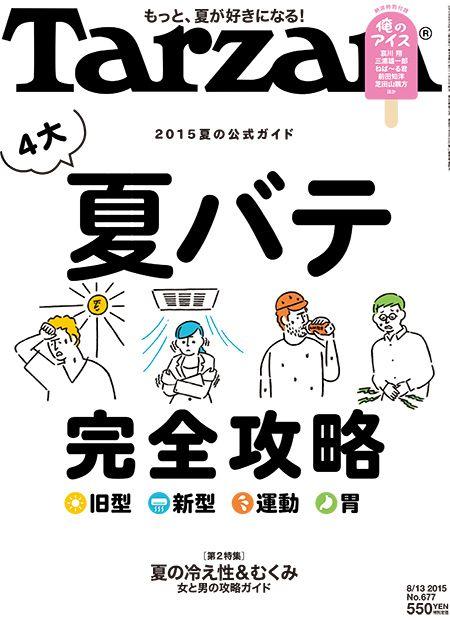 http://magazineworld.jp/tarzan/tarzan-677/