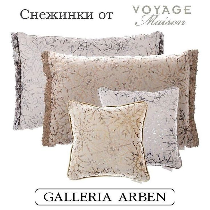 уютные #подушки со снежинками @voyage_deco ждут вас в #Galleria_Arben #VoyageMaison #pillows #Chrictmas #homedecor #holidays #decoration