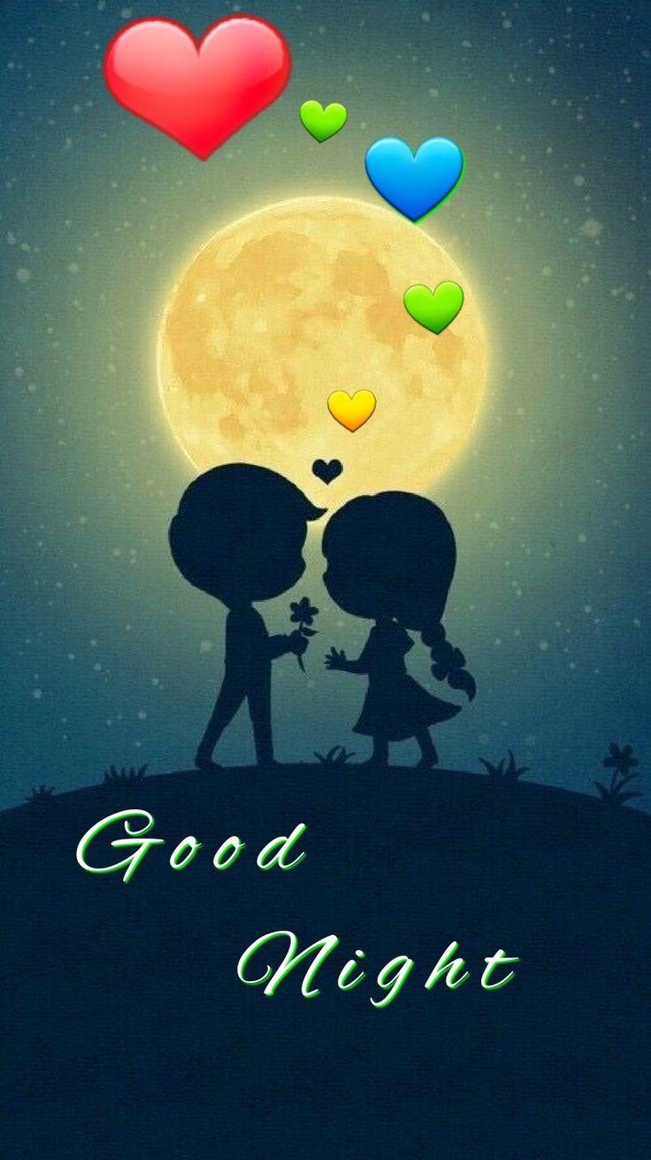 Спокойной ночи картинки пары влюбленных