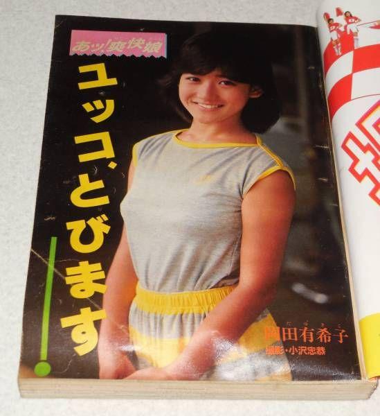 R4/週刊少年サンデー 1984年10月17日号/岡田有希子 巻頭グラビア_画像2