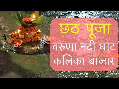 Chhath Puja Kalika Bazar (छठ पूजा)