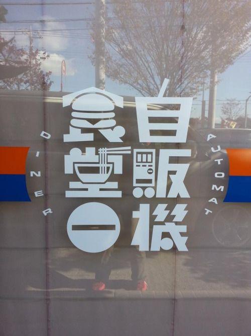 莫急:自贩机食堂通过