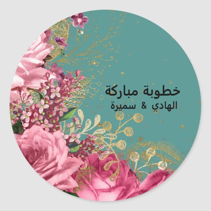 Modern Glam Chic Flowers For All Occasions Classic Round Sticker Zazzle Com Chic Flowers Pretty Wallpapers Round Stickers