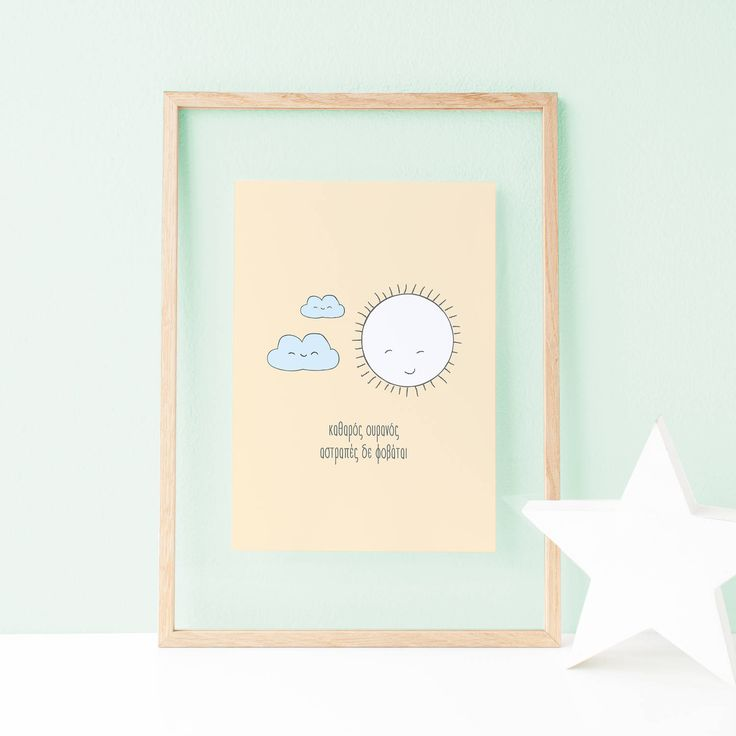Sun Printable, Quote Print, Sun Nursery Decor, Greek Saying, Nursery Print, Baby Poster, PrintableArt, My Fresh Lemonade, Minimalist Nursery by MyFreshLemonade on Etsy