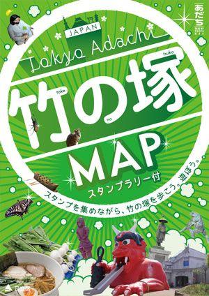 竹の塚MAPスタンプラリー